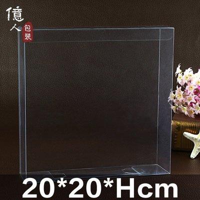 阿里家 億人熱銷20系透明包裝盒特大號禮品盒塑料PET盒蛋糕盒覆保護膜/訂單滿200元出貨