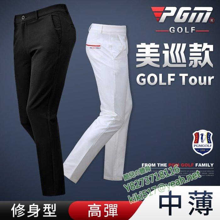 酷兒の體育 夏季款!PGM 高爾夫褲子 男士休閒長褲 高彈運動球褲 進口面料 修身