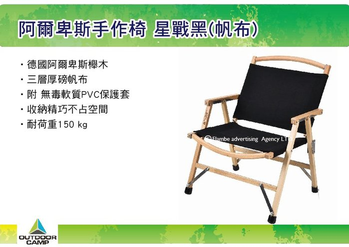   MyRack   OUTDOOR CAMP 阿爾卑斯手作椅 星戰黑(帆布) 露營椅 摺疊椅 克米特椅可參考