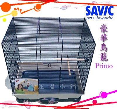 ☆汪喵小舖2店☆ 美國 SAVIC 精緻豪華鳥籠 PRIMO-50 // 免運費