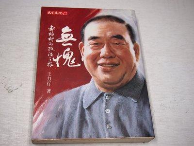 【懶得出門二手書】《無愧:郝柏村的政治之旅》ISBN:9576212014│天下文化│王力行│七成新(B11L54)