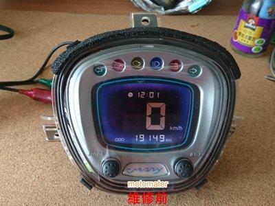 光陽 魅力Many 125 液晶螢幕淡化維修(大明 機車液晶儀表板專業維修廠)