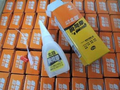 *中崙五金 【附發票】* 北回 瞬間膠 快乾 黏著劑 三秒膠 20g 瞬間接著劑  ( 一箱50罐 ) 台灣製