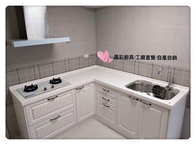 ✨晶彩廚具-美美的鄉春風門板❤️單單下櫃也能訂製廚具-總長183+197 平台櫃-140公分  廚房/流理台