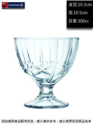 法國樂美雅 馬爾地夫聖代杯冰淇淋杯 2入 ~連文餐飲家 餐具的家 ACC5905