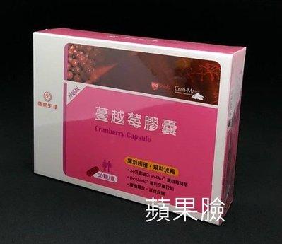 (蘋果臉)信東生技蔓越莓膠囊~昇級版 特價570元