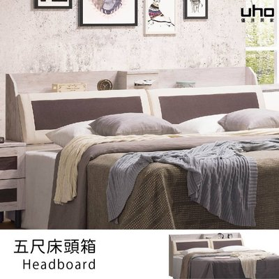 床頭【UHO】真善美5尺床頭箱