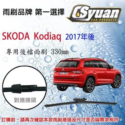 CS車材- 斯哥達 Skoda  Kodiaq (2017年後)13吋/330mm專用後擋雨刷 RB790
