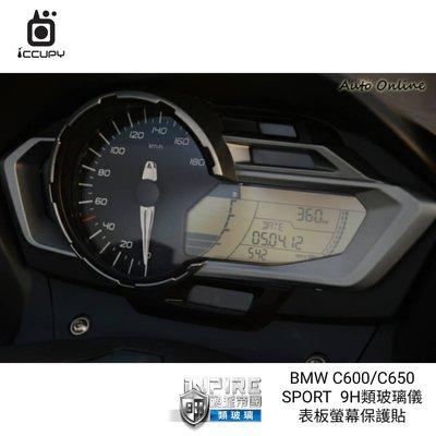 iNPIRE 硬派帝國 9H 0.12mm 極薄類玻璃 螢幕保護貼,BMW C600 C650 SPORT
