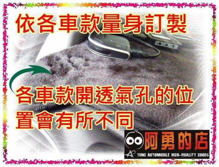 大新竹【阿勇的店】㊣台灣製造 在台生產 高品質長毛儀表板避光墊 / 隔熱墊 避免反光 各車款專用 特大版650元