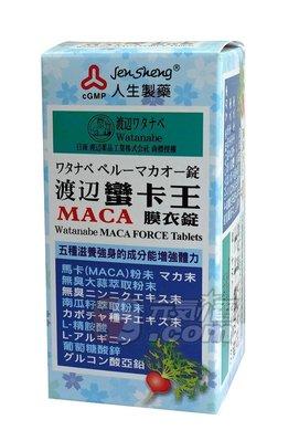 【元氣一番.com】『人生製藥 』〈渡邊南美洲蠻卡王MACA膜衣錠〉瑪卡-