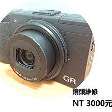 高雄數位光學 專業維修 理光RICOH GR GRII GR2 影像模糊 開機即關機 鏡頭維修