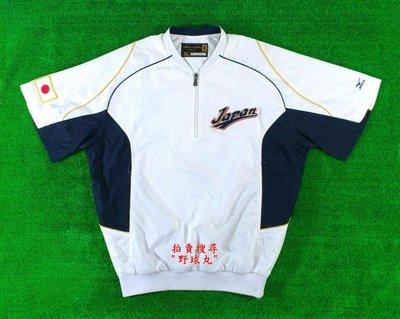 【野球丸】13 WBC 日本隊 Mizuno 球員版 風衣 中華職棒 日本職棒 MLB 中華隊 侍JAPAN 大谷翔平