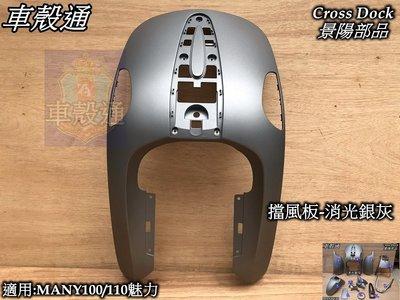 [車殼通]適用:魅力MANY110(LEA2)擋風板-消光銀灰,$660,Cross Dock景陽部品