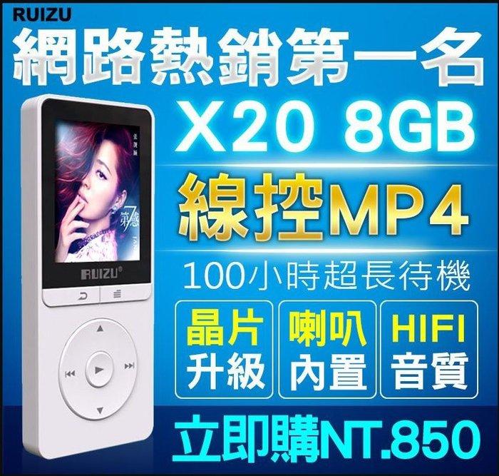 【傻瓜批發】銳族 X20 8G 1.8吋 MP4 MP3 FM錄音 AB覆讀 繁體 電子書 TF卡 100小時續航