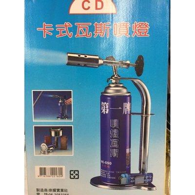 熱銷 ~CD瓦斯噴燈-可倒噴-附瓦斯及打火機~台灣製造!卡式噴燈/噴燈瓦斯 點火槍 燒烤 烤肉升火火種
