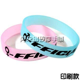 阿朵爾 客製化 矽膠手環 運動手環 活動 訂製 製作 訂做 印刷款 款式多樣 可開發票(產品需詢價)