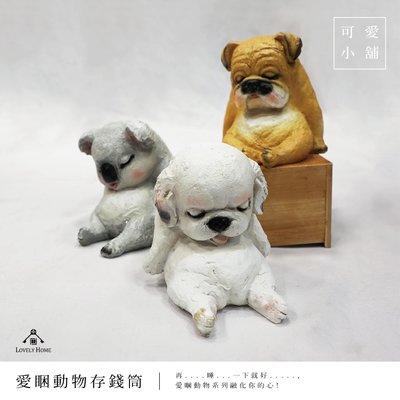 (台中 可愛小舖)愛睏動物系列 低頭 打瞌睡 存錢筒 波麗 擺飾 桌面 狗 無尾熊