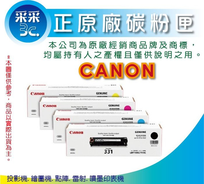 【采采3C】Canon CRG-337/CRG337 原廠碳粉匣 適用MF244dw / MF236n / MF249D