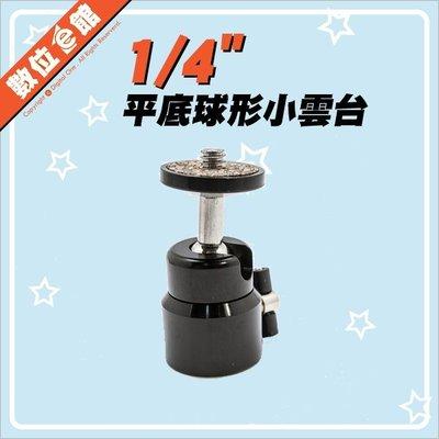 金屬迷你雲台 數位e館 球型雲台 上下1/4吋 可調小雲台 運動攝影機 補光燈 LED燈 監視器支架
