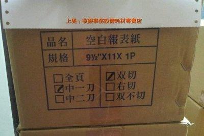 上堤┐電腦報表紙 9.5*11*1P 白 中一刀 (9 1/2X11X1P)雙切 單張 80行電腦連續報表紙