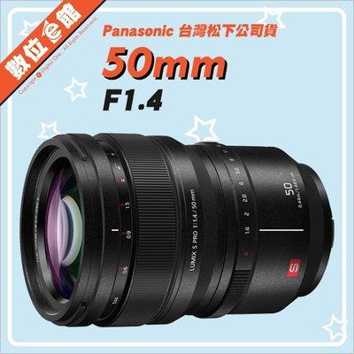 【私訊另有優惠【台灣松下公司貨】Panasonic Lumix S Pro 50mm F1.4 鏡頭