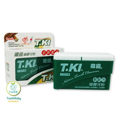 T.KI 鐵齒 蜂膠牙粉(全新配方)50g