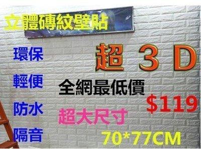 加厚促銷 十色可選3D立體泡棉壁貼(77X70cm) 隔音泡棉磚壁貼 3D壁貼立體磚紋牆貼防撞壁貼 防水牆磚泡棉文化石