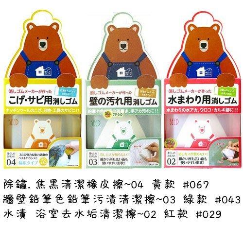【JPGO】日本製 SEED 清潔橡皮擦 污漬清潔擦~除鏽焦黑#067牆壁鉛筆色鉛筆#043水漬水垢#029