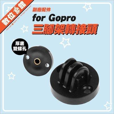 必備配件 GoPro 自拍棒 三腳架轉接頭 厚底 有螺絲孔 1/4吋螺絲孔 運動攝影機 SJCAM另有ABQRT-001