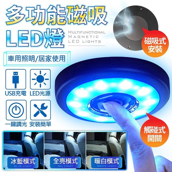 多功能LED磁吸燈 車用LED燈 USB充電 智能切換 閱讀燈 小夜燈 磁鐵吸附 LED燈 護眼燈 三段切換
