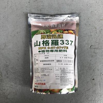 【肥肥】359 SQM肥料大廠 山格羅( 3-37-37+TE ) 高純度原料,促進開花,防落花、落果!