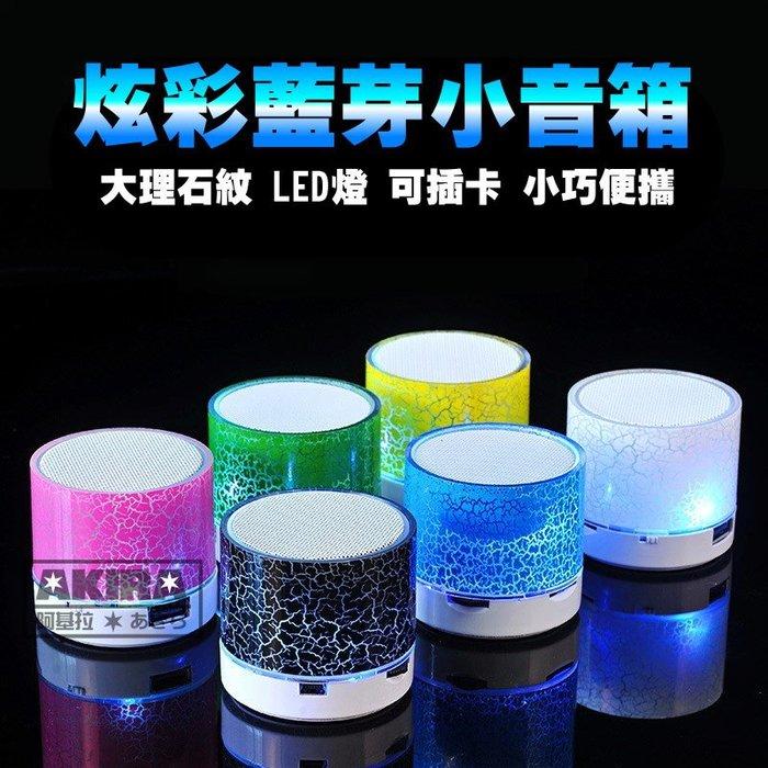 4((AKIRA購物網)) LED立體聲迷你藍牙喇叭 免持聽筒 手機揚聲器 藍芽喇叭 小鋼炮 音箱 音響 AT0019