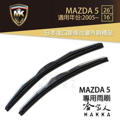 【 MK 】 MAZDA 5 馬5 05年後 專用型雨刷 免運 贈潑水劑 專用雨刷 26吋 *16吋 雨刷 哈家人