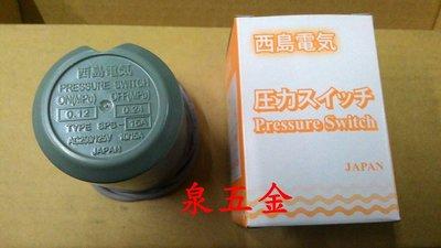 【泉五金】(附發票)日本西島壓力開關1/ 4HP 1/ 2HP 各式傳統加壓機 加壓馬達專用 新北市