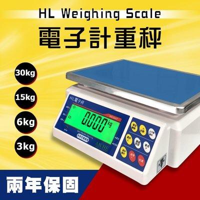【新品特價】電子計重桌秤【30kg/15kg】兩年保固 精密準確 專業耐用 內附電池 桌秤 磅秤 電子秤 HL