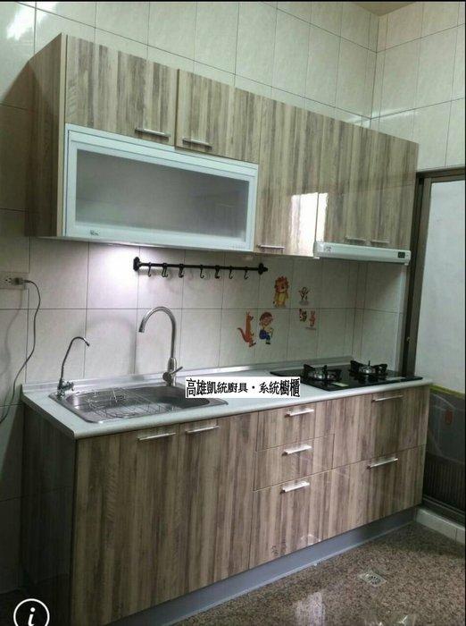 《美耐板門》廚具上下配 一字型流理台 (基本款-美耐板彎曲檯面) -高雄廚具 廚具工廠