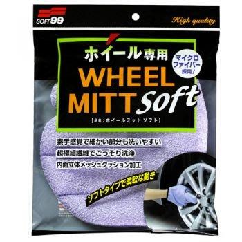 【shich 上大莊】 日本 洗輪圈專用手套 採用柔軟的超細纖維材質