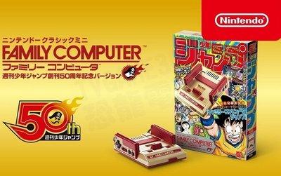任天堂 原廠 復刻版 FC FAMICOM MINI 迷你紅白機 少年週刊 JUMP 50 周年紀念版 支援HDMI