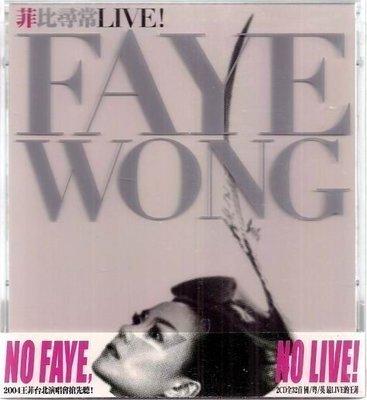 林憶蓮天后王菲04年菲比尋常LIVE香港演唱會實況 有塑膠殼 未拆 台版 2CD
