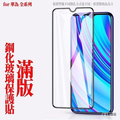 滿版 Nova 5t 4e 3i Y9 2019 P30 玻璃貼 保護貼 Prime 華為
