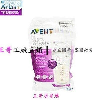 【王哥】飛利浦新安怡母乳保鮮袋儲奶袋奶水保存集奶袋裝存奶180ml存儲袋DX-118952