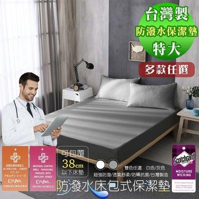 【現貨】3M防潑水床包保潔墊 特大6x7尺 大和抗菌+3M雙吊牌 高度38cm 兩色任選 BEST寢飾