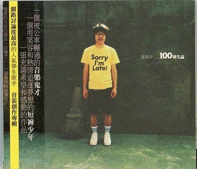 【笛笛唱片 】盧廣仲-100種生活*原版CD