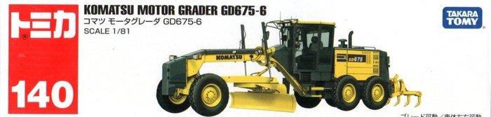 傑仲(有發票)麗嬰國際 公司貨 多美小汽車 KOMATSU GD675-6 工程車 編號:140 TM140A3