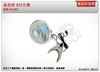 *中崙五金【附發票】晶品牌 8吋 夾扇 電風扇 涼風扇 電扇 涼扇 台灣製 CR-802