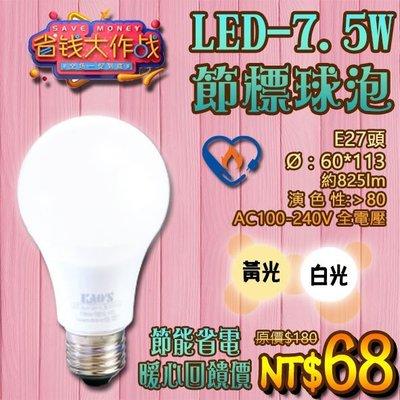 KA§LED333§《33HKA7.5W》 LED-7.5W節標球泡 黃/白光 E27頭 通過BSMI與節能標章