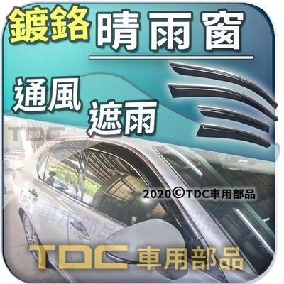 【TDC車用部品】凌志,Lexus,GS[12~19年],GS250,GS350,GS450h,鍍鉻,鍍絡,亮條,晴雨窗