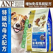 【🐱🐶培菓寵物48H出貨🐰🐹】【ANF愛恩富】美國 狗飼料-特級幼母犬6kg特價799元自取不打折