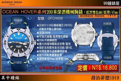 """【美中鐘錶】GIORGIO FEDON""""OCEAN HOVER""""系列200米深潛機械腕錶(藍黑/47mm)GFCH009"""